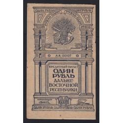 1 rubel 1920 - Far Eastern Republic