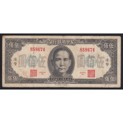 500 yuan 1945 - Central Bank of China