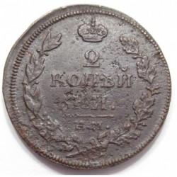 2 kopeks 1814 EM KM