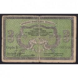 3 rubel 1919 - Harbin