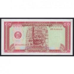 50 riels 1979