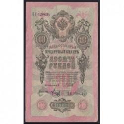 10 rubel 1909 - Shipov/Metz