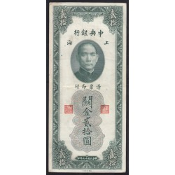 20 gold units 1930 -  Central Bank of China