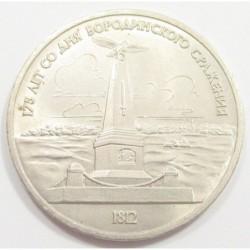 1 rubel 1987 - Borodino battle monument