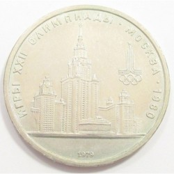 1 rubel 1979 - Olimpcs - Moscow University