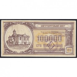 100.000 rubel 1994 - adományjegy templomépítésre
