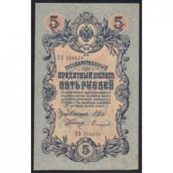 5 rubel 1909 - Shipov/Sofronov