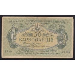 50 karbovantsiv 1918