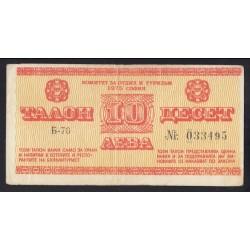 10 leva 1975