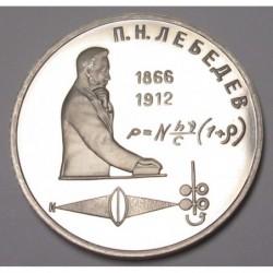 1 rubel 1991 PP - Pyotr Nikolaevich Lebedev