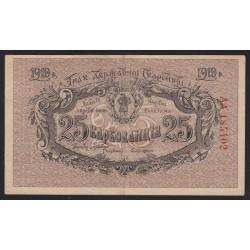 25 karbovantsiv 1919