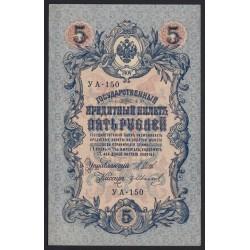 5 rubel 1909 Shipov/Gr.Ivanov