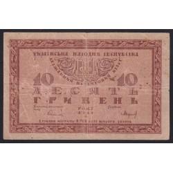 10 hryven 1918