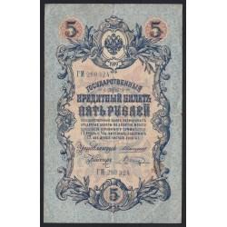 5 rubel 1909 - Konshin/V.Shagin