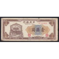 10000 yuan 1948 -  Northeastern Provinces