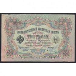 3 rubel 1905 - Shipov / A. Afanasyev