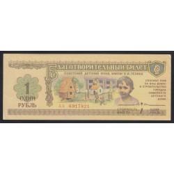 1 rubel 1988 - Lenin Jótékonysági bankjegy a Gyermekalap javára