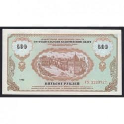 500 rubel 1992 - Novgorod
