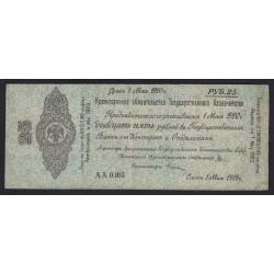 25 rubel 1919 - Siberia
