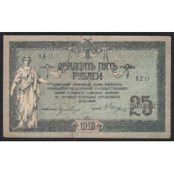 25 rubel 1918 - South Russia