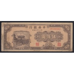 500 yuan 1946 -  Northeastern Provinces