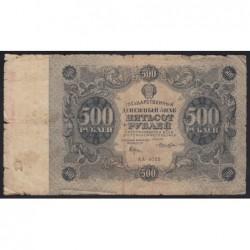 500 rubel 1922