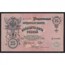25 rubel 1909 - Shipov/S.Bubyakin