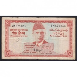5 rupees 1972