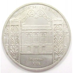 5 rubel 1991 - National Bank building, Moscow