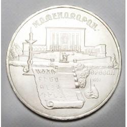 5 rubel 1990 -  Jereván Matenadaran Museum