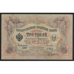 3 rubel 1905 - Shipov/P.Barishev